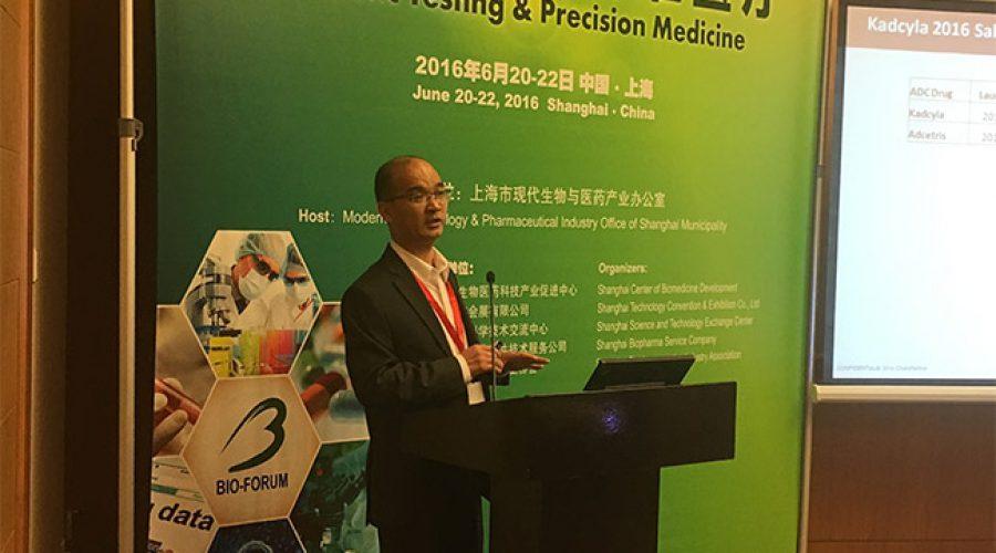 睿智化学出席第18届上海国际生物技术与医药研讨会(Bio-Forum 2016)