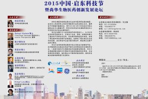 2015 Qidong Science and Technology Festival