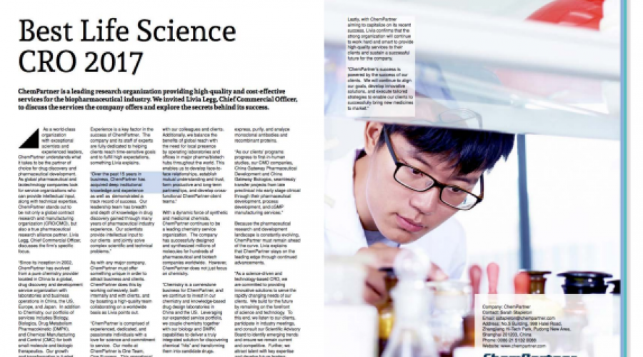 """睿智化学被GHP评为""""2017年最佳生命科学CRO"""""""