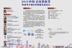 2015启东科技节