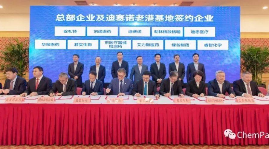 上海睿智总部成功签约入驻张江科学城核心区