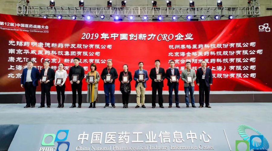 """上海睿智荣登""""2019年中国创新力CRO企业""""榜单"""